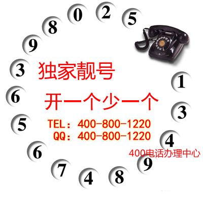 在办理400电话的时候要注意哪些?
