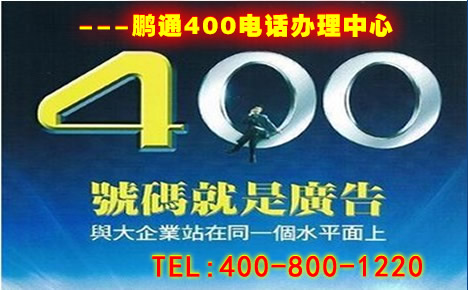 400电话让企业管理更方便